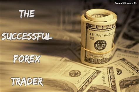 The Successful Trader the successful forex trader forex winners free