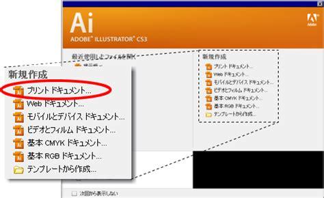 Adobe Illustrator Cs3 の利用方法 イラスト作成