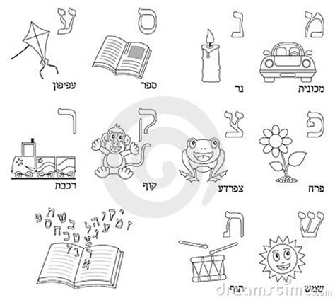 coloring pages hebrew letters coloring hebrew alphabet 4 stock image image 15899991