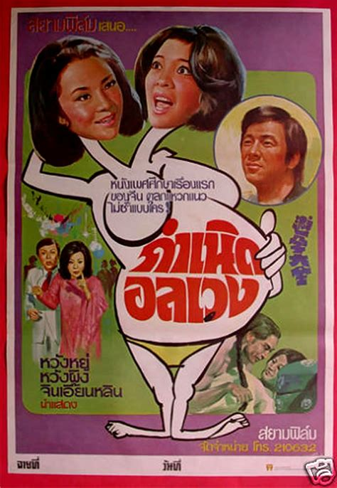film thailand father and son my father my son thai b movie posters