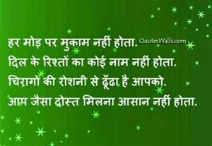 Hindi shayari hindi shayari dosti in english love romantic image sms