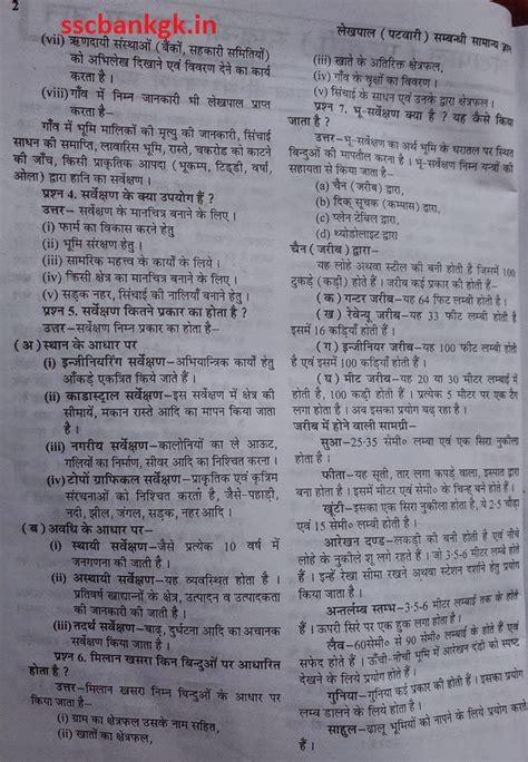 pattern of up lekhpal exam up lekhpal syllabus 2018 upsssc lekhpal exam pattern hindi