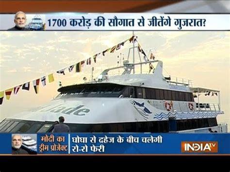 boat service in gujarat pm modi to launch ro ro ferry service in poll bound