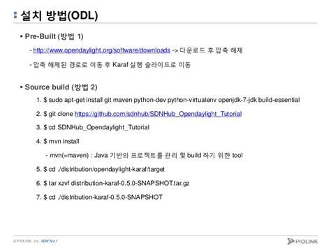 karaf tutorial github open vswitch와 mininet을 이용한 가상 네트워크 생성과 opendaylight를 사용한