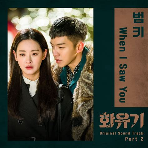 lee seung gi ost lee seung gi hwayugi ost part 2 hq cover photo