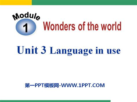 the wonders of language language in use wonders of the world ppt课件2 第一ppt