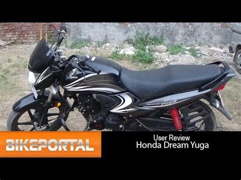 honda dream yuga user review comfortable bike