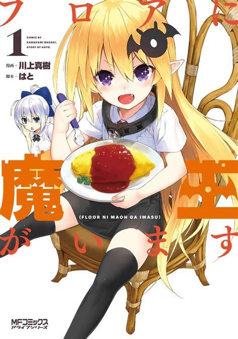 hana hina after school vol 3 books crunchyroll seven seas quot tokyo undead quot quot hana hina