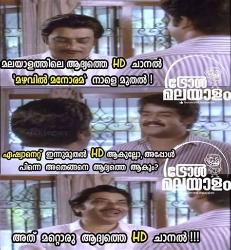 Viral Meme - troll malayalam viral related keywords troll malayalam