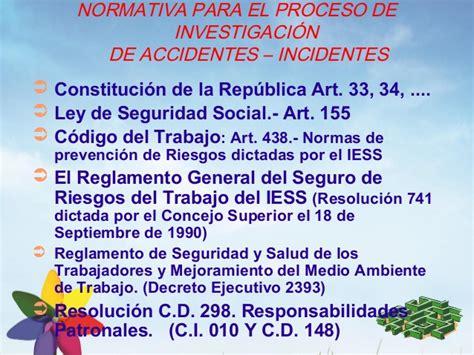 ley de seguridad social ecuador actualizada 2012 accidentes de trabajo