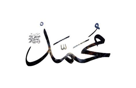 galeri gambar animasi menyambut maulid nabi muhammad
