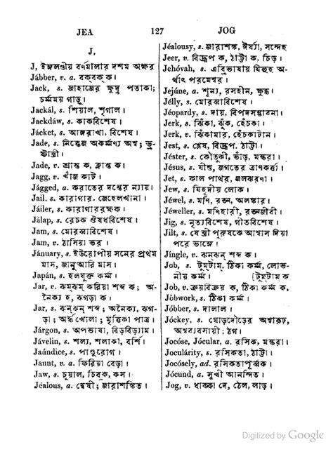 Dictionary Letter J spoken in bangladesh all spoken books