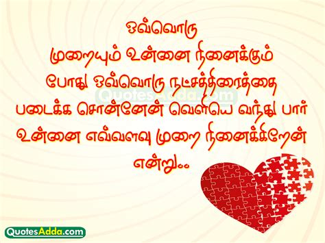 images of love thoughts in tamil tamil movie love quotes quotesgram