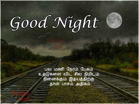 tamil good night greetings kavithaitamil