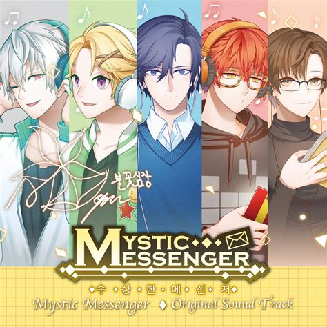 Mystic Messenger V2 Phone 1 mystic messenger original soundtrack wikia mystic messenger fandom powered by wikia