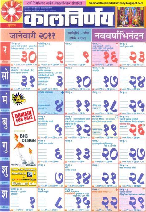 Free Online Resume Website by Marathi Kalnirnay 2011 Calender