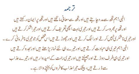 download mp3 ayatul kursi with urdu translation dua e qunoot with urdu translation mp3 download naats mp3