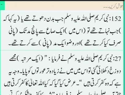 sahih hadith in urdu sahih bukhari urdu android apps on google play