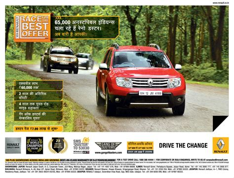 mahindra car exchange offer renault duster with exchange offer bonus up to rs 60 000