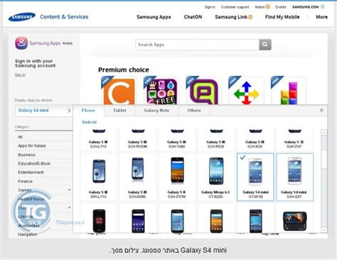 samsung briefly posts galaxy s4 mini on its apps site news dmxzone