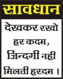safety slogan in gujarati new fashions