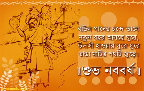 new year 2016 bengali bangla text sms wishes pics