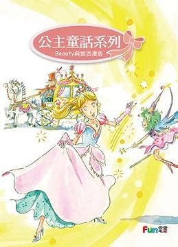 profiles on purpose service volume 1 ebook taiwan funbook quot the stories about princesses quot volume 2