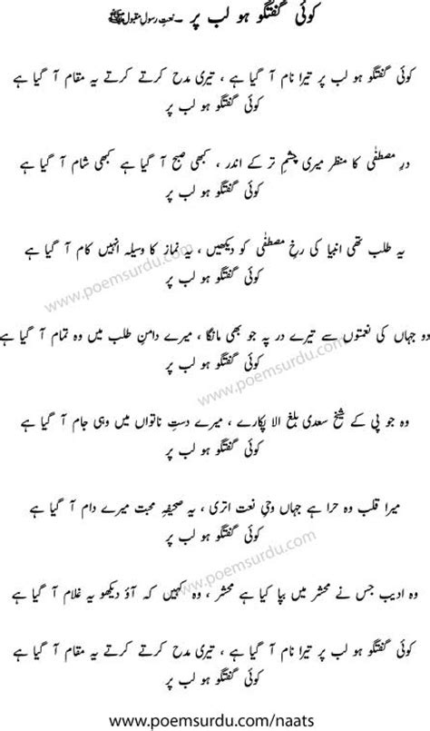 Nazria Pakistan Essay In Urdu by Koi Guftagu Ho Lab Par Lyrics Mp3 Poemsurdu