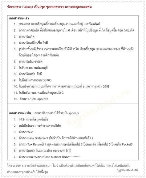 K1 Visa Letter Of Employment sle of cover letter for k1 visa