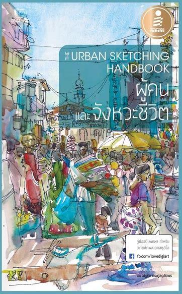 the urban sketching handbook 1631591282 the urban sketching handbook ผ คนและจ งหวะช ว ต serazu