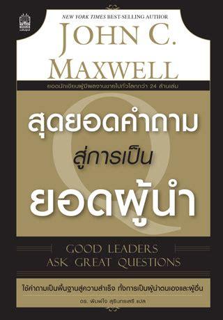 Sale Buku Leaders Ask Great Questions C Maxwell 15 กฎทองแห งการพ ฒนาตนเอง โดย c maxwell ookbee