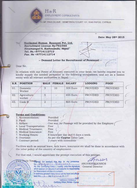Demand Letter Manpower Recruitment demand letter from qatar neelkamal human resource p ltd