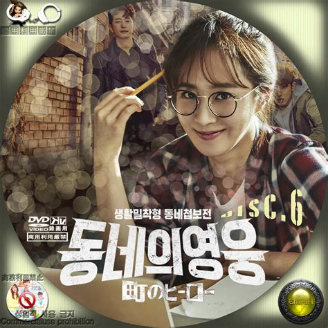 My Date With A Vire 3 6 Dvd カッチカジャ 韓国drama ost label 2016年04月24日