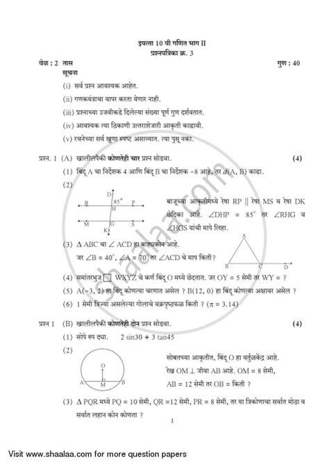 CLASSNOTES: Maths Notes For Class 11 Pdf Maharashtra Board