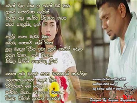 me adarayai teledrama theme song lyrics mal dunnen mp3 radeesh wen weela giyada patan ruwan hettiarachchi