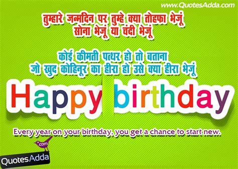 Quotes For In Birthday Happy Birthday Quotes In Hindi Language Image Quotes At