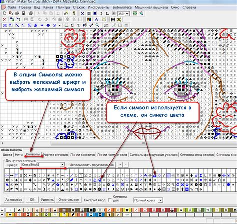 pattern maker v4 pro программа pattern maker v4 pro редактируем схему для
