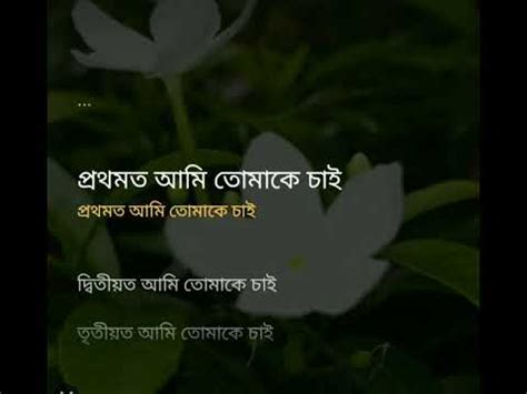 song ami tomake chai prothomoto ami tomake chai sumon chattopadhyay orginal