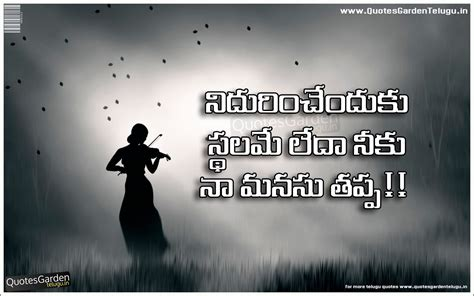 images of latest love quotes new telugu love quotes quotes garden telugu telugu