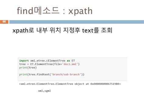 xpath search pattern 파이썬 xml 이해하기