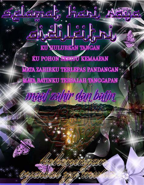 film upin ipin hari raya idul fitri wallpaper wallpaper ucapan bulan ramadhan