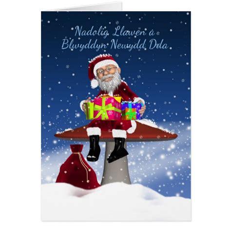 nadolig llawen welsh happy christmas greeting card zazzle