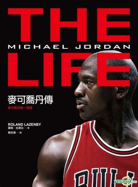 michael jordan written biography yesasia michael jordan the life luo lun la sen bi