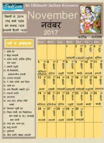 Calendar 2015 October India November 2017 Indian Calendar Hindu Calendar