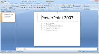 microsoft powerpoint 2007 Gallery
