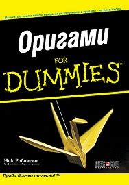 Origami For Dummies - store bg for dummies
