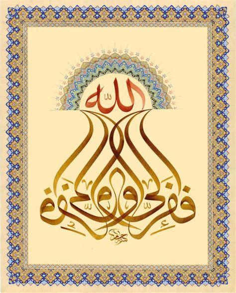 Keajaiban 9 Sunah Rasaullah Saw fath ar rabbani saudaraku larilah kepada alloh al