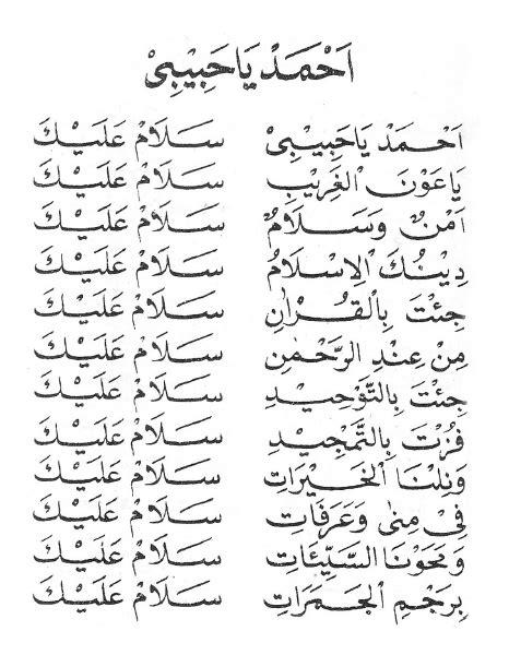 babul musthofa ahmad ya habibi official lirik ahmad ya habibi gema rindu