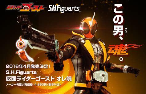 Sarung Tangan Ghost Rider T1910 2 harits tokusatsu s h figuarts kamen rider ghost self soul form official images