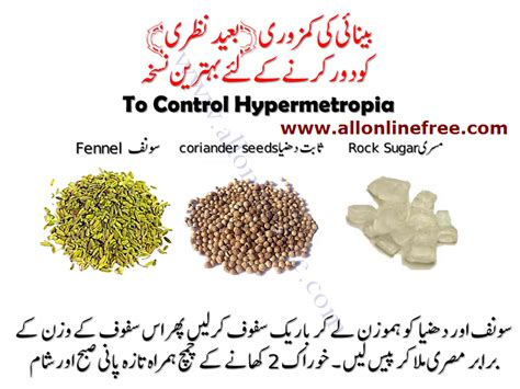 urdu tips improve your eyesight naturally and fast all